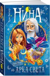 купить: Книга Нина и Арка Света