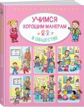 купити: Книга Учимся хорошим манерам в обществе