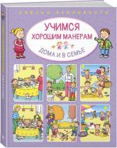 купити: Книга Учимся хорошим манерам дома и в семье