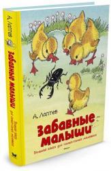 купить: Книга - Игрушка Забавные малыши. Большая книга для самых-самых маленьких