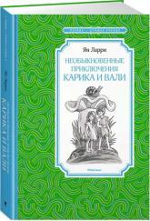 купить: Книга Необыкновенные приключения Карика и Вали