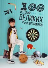 купить: Книга 100 историй великих спортсменов