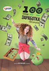 купить: Книга 100 способов заработка для детей