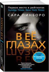 купить: Книга В её глазах