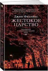 купить: Книга Жестокое царство