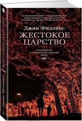 buy: Book Жестокое царство