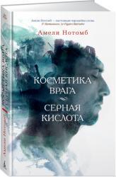 купити: Книга Косметика врага. Серная кислота