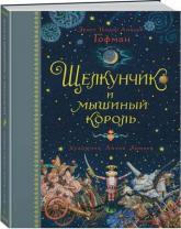 купити: Книга Щелкунчик и мышиный король (иллюстр. А. Ломаева)