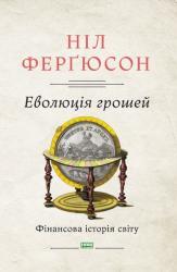 купить: Книга Еволюція грошей. Фінансова історія світу