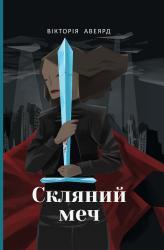 купить: Книга Скляний меч