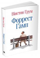 купить: Книга Форрест Гамп