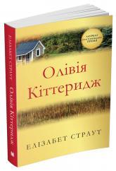 купити: Книга Олівія Кіттеридж