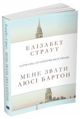 купити: Книга Мене звати Люсі Бартон