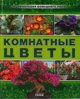 купить: Книга Комнатные цветы