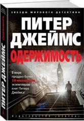 buy: Book Одержимость