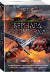 купить: Книга Горящая земля