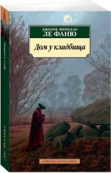 buy: Book Дом у кладбища