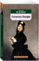 купить: Книга Госпожа Бовари