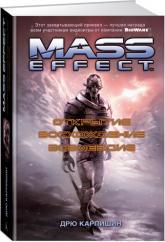 купити: Книга Mass Effect. Открытие. Восхождение. Возмездие