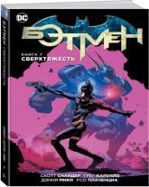 купить: Книга Бэтмен. Книга 7. Сверхтяжесть
