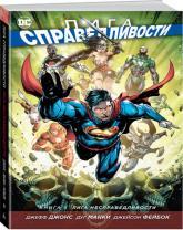 купить: Книга Лига Справедливости. Книга 5. Лига несправедливос