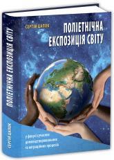 купить: Книга Поліетнічна експозиція світу у фокусі сучасних демовідтворювальних та міграційних процесів