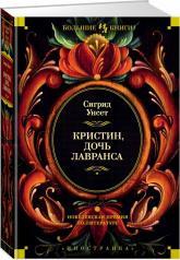купить: Книга Кристин, дочь Лавранса
