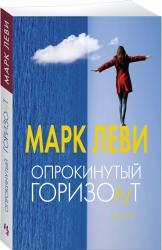 купить: Книга Опрокинутый горизонт