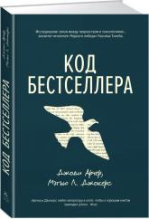 купить: Книга Код бестселлера