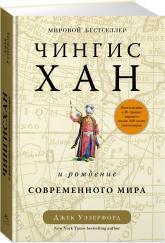 купити: Книга Чингисхан и рождение современного мира