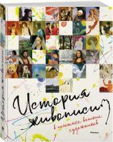 купити: Книга История живописи в полотнах великих художников