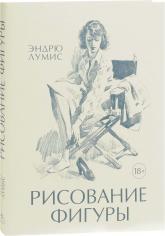 купить: Книга Рисование фигуры