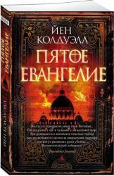 buy: Book Пятое Евангелие