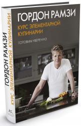 купить: Книга Курс элементарной кулинарии. Готовим уверенно