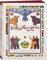 купить: Книга Сихарули. Рецепт грузинского счастья (хюгге-формат)