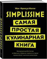 купить: Книга Simplissime. Самая простая кулинарная книга