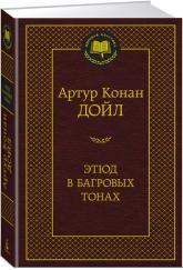 buy: Book Этюд в багровых тонах