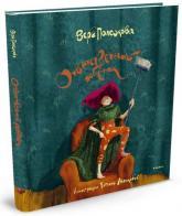 купити: Книга Ответственный ребёнок. Стихи для детей