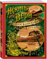buy: Book Дети капитана Гранта (иллюстрации Зденека Буриана и рисунки Петра Луганцева)