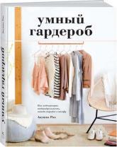 купить: Книга Умный гардероб. Как подчеркнуть индивидуальность, наведя порядок в шкафу