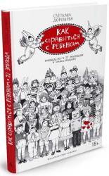 купить: Книга Как справиться с ребенком. Руководство в 22 эпизодах и иллюстрациях