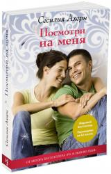 купить: Книга Посмотри на меня