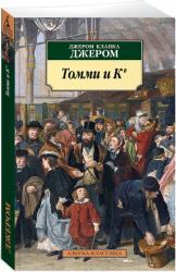buy: Book Томми и К°