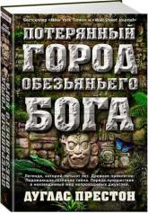 купить: Книга Потерянный город Обезьяньего бога
