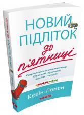 купить: Книга Новий підліток до п'ятниці