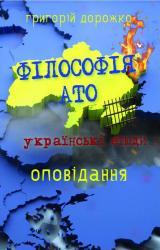 купить: Книга Філософія АТО. Українські етюди