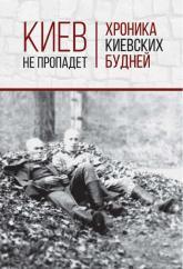 купить: Книга Киев не пропадёт. Хроника киевских будней