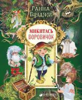 купити: Книга Микитась Боровичок