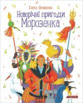 купить: Книга Новорічні пригоди Морозенка
