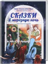 buy: Book Сказки в морозную ночь. Искрящееся Время